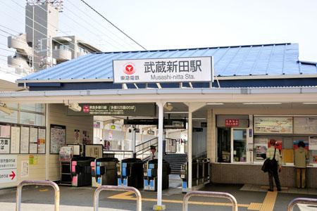 00武蔵新田