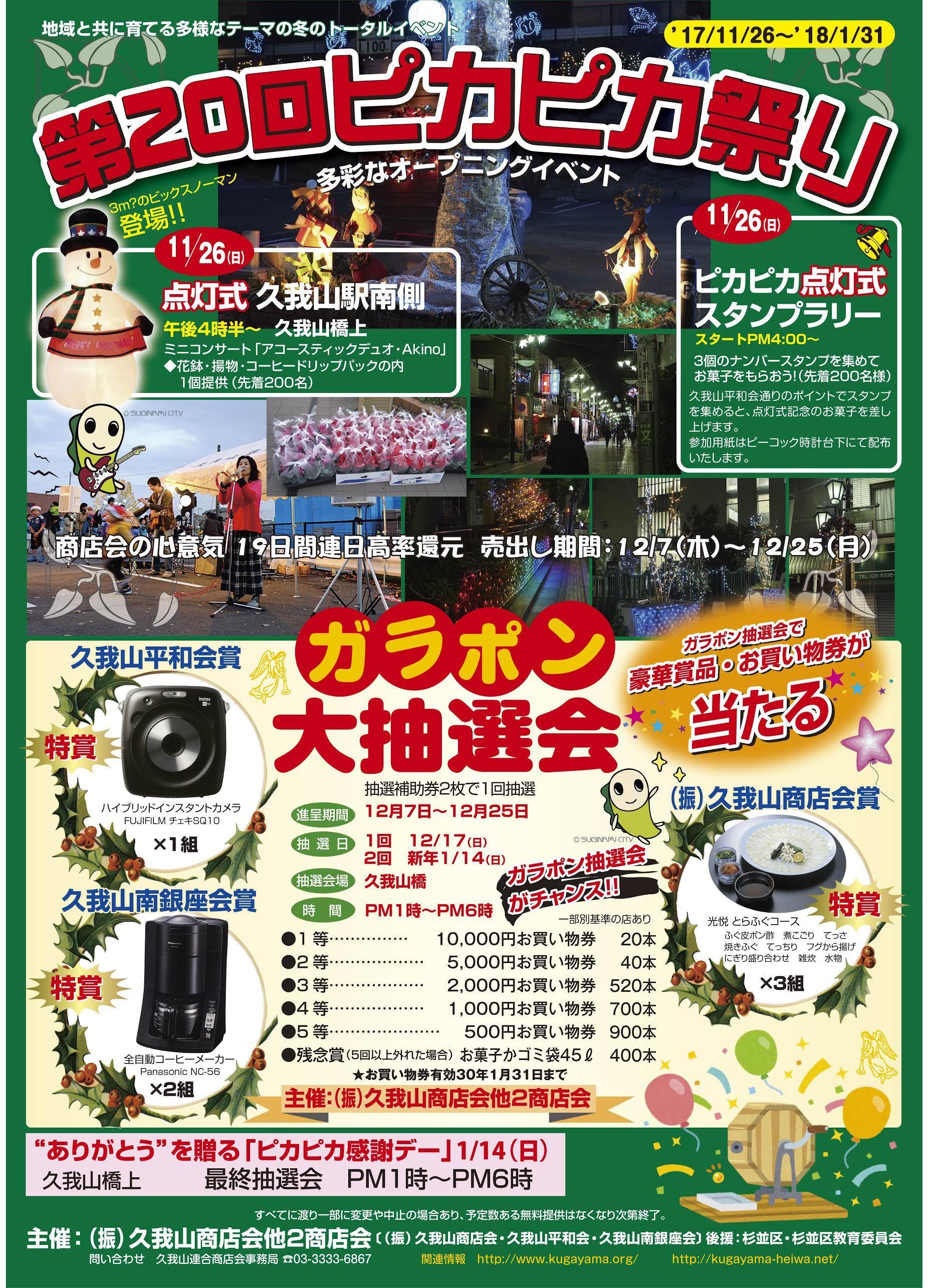 ④第20回ピカピカ祭り