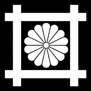5-井桁(いげた)に菊