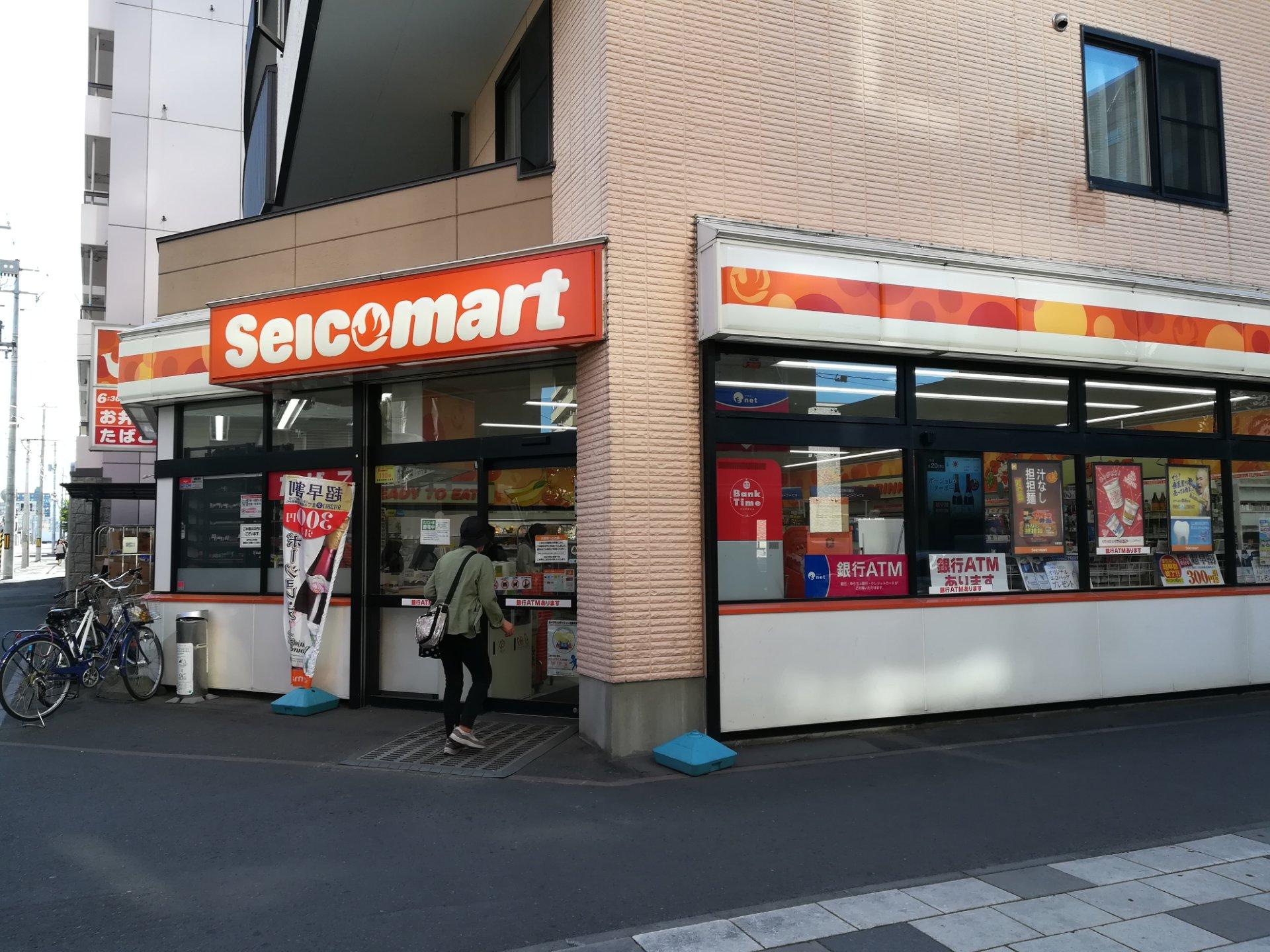 セーコーマート