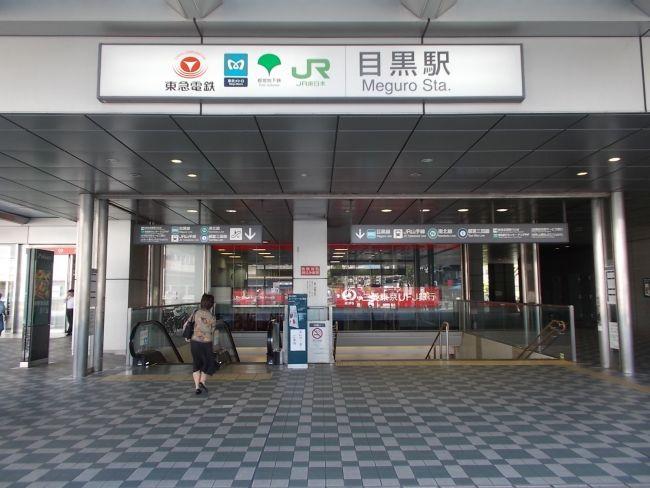 目黒駅-min