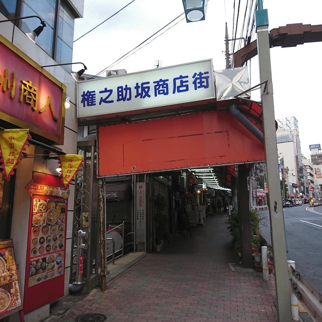 権之助坂商店街-min