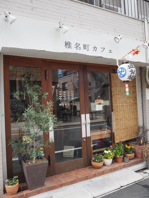 0-8椎名町カフェ(東京都豊島区長崎2丁目27−15