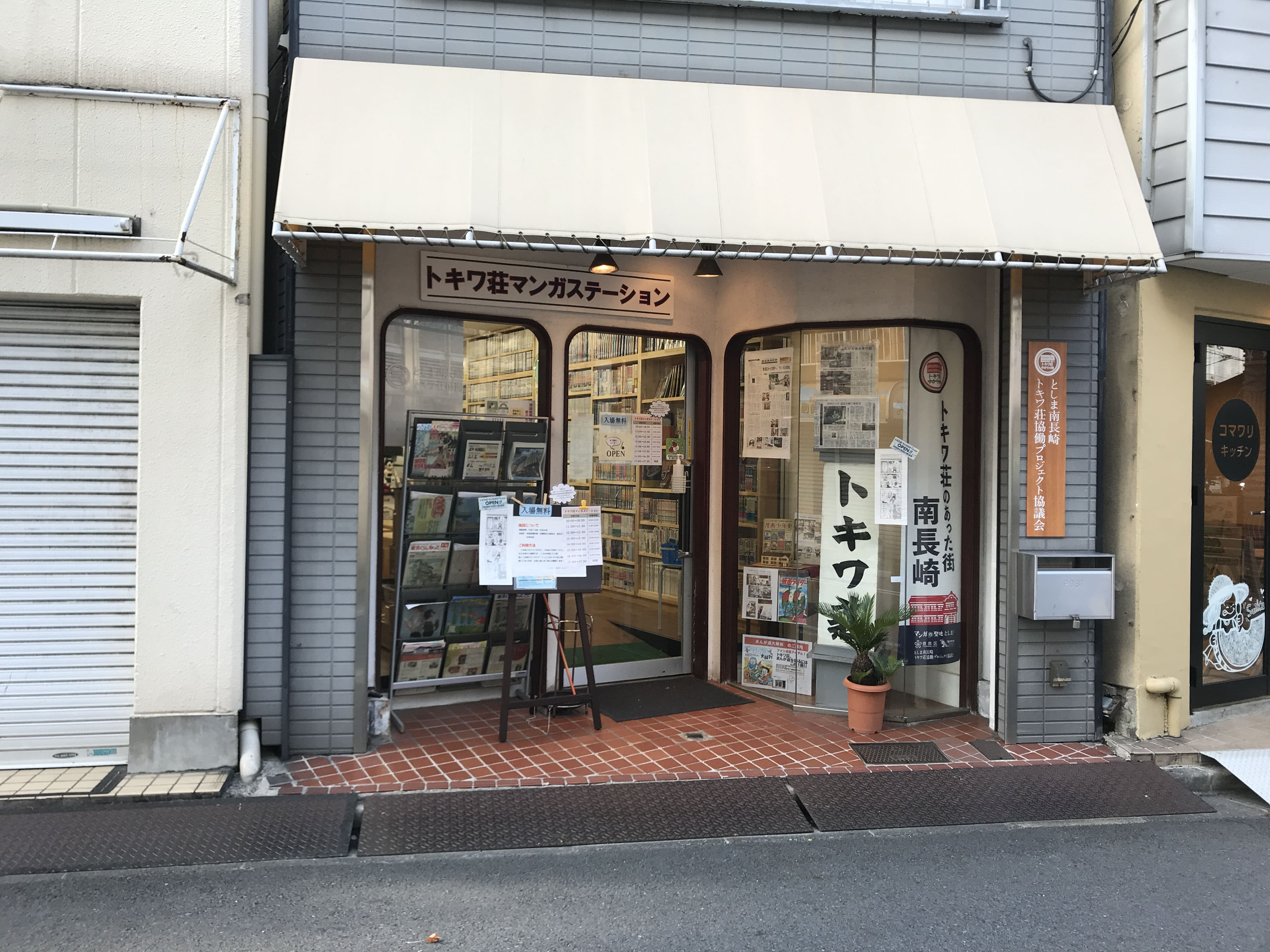 トキワ荘マンガステーション-min