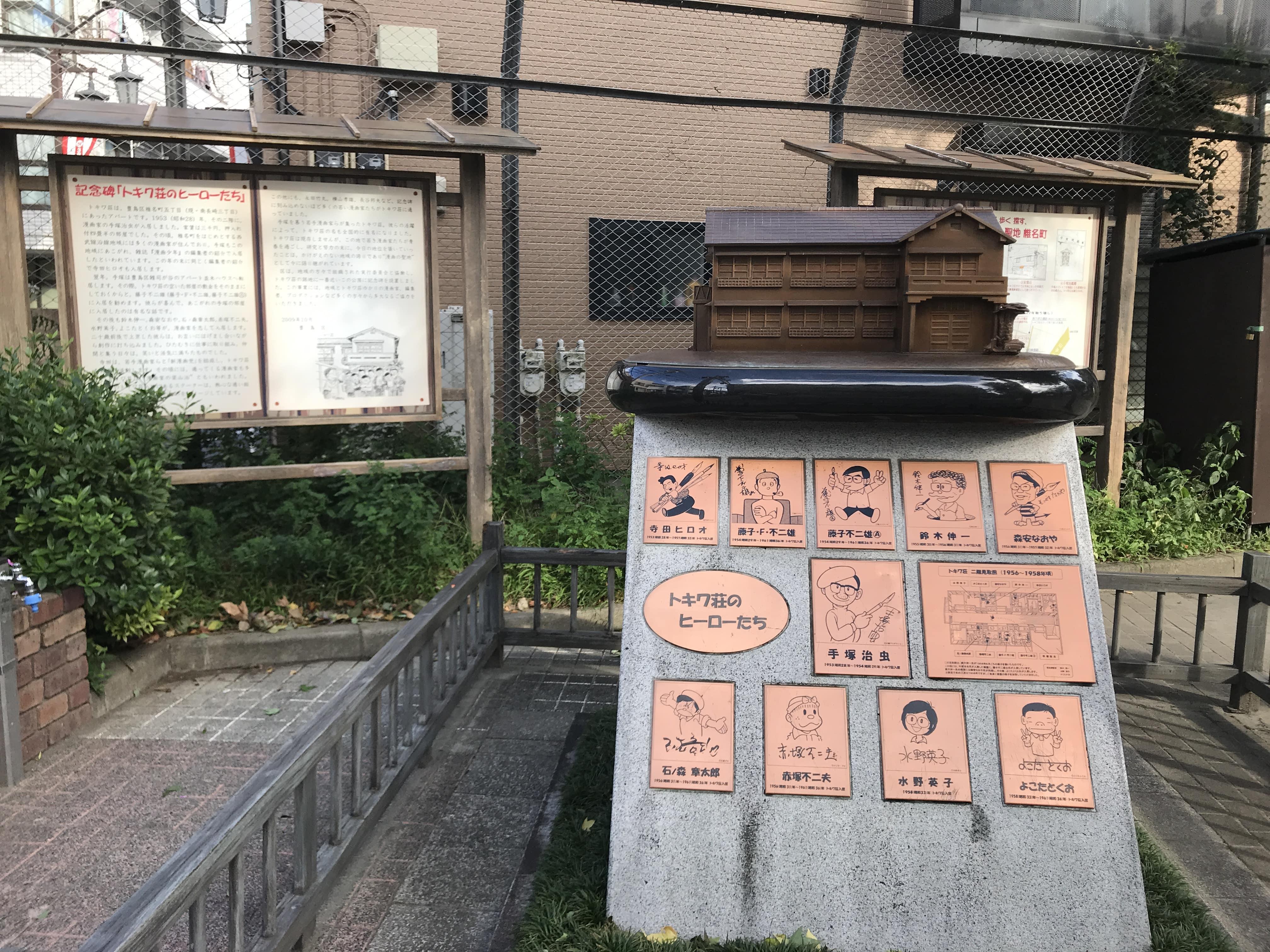 トキワ荘公園記念碑-min