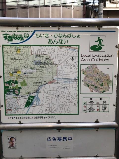 中野富士見町駅①